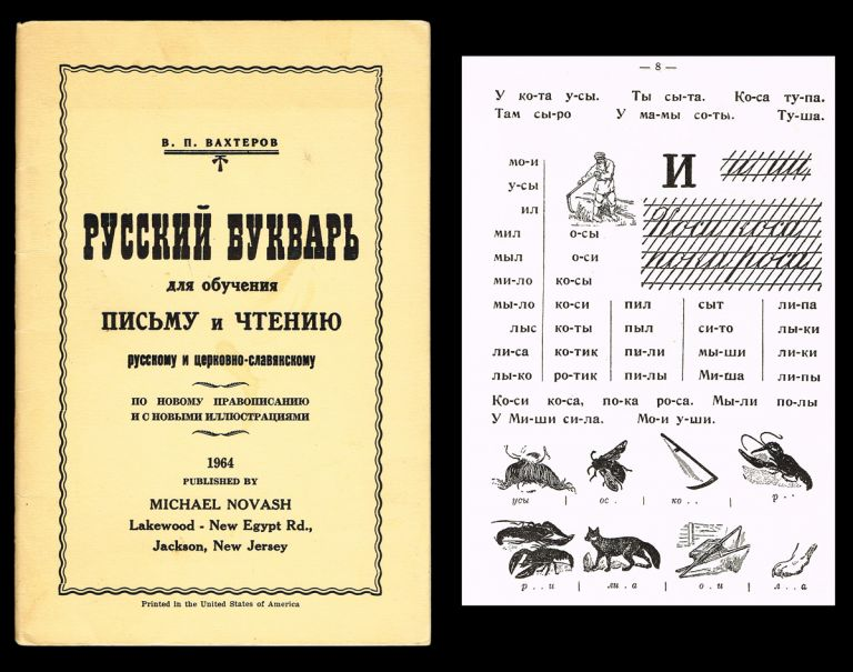 [Pedagogy, Russian A B C] ... English Title : A Russian Primer for Teaching, Writing and Reading in Russian and Church Slavonic, with New Rules and New Illustrations. B. Baxtepob.